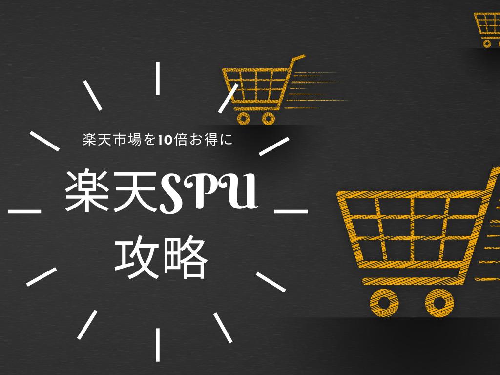 【最新版】2021年楽天SPUを攻略して、楽天市場をお得に使う。