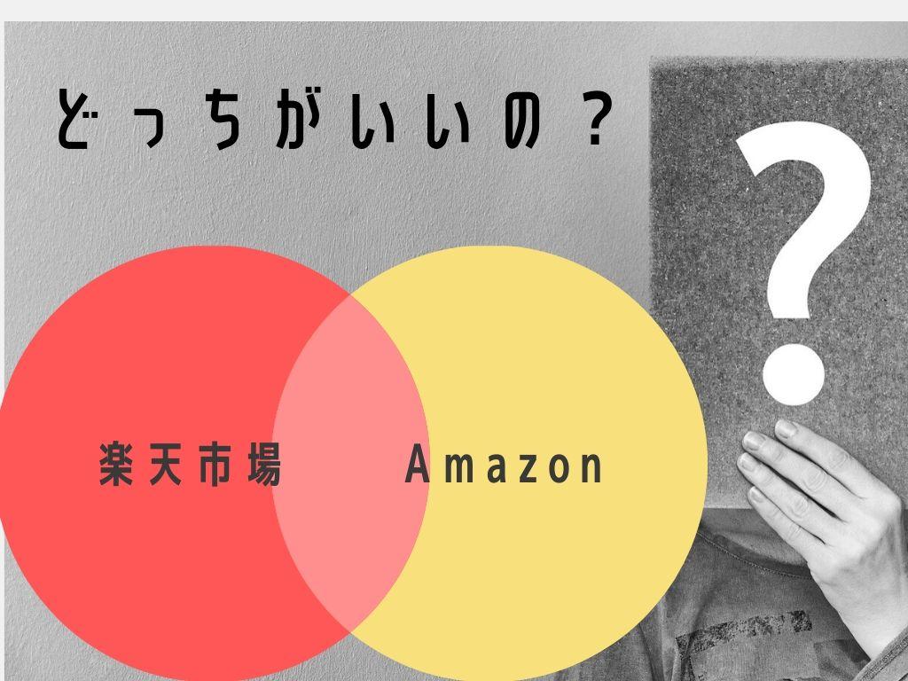 まとめ:楽天市場とAmazonの違いを知ってどっちがいいかしっかり判断しよう