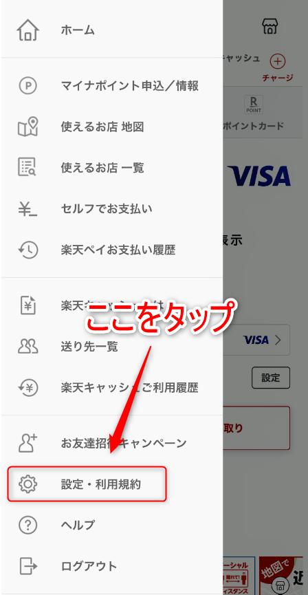 ②rakuten-pay