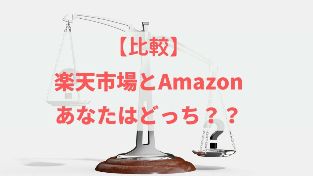 【比較】楽天市場とAmazonどっちがいいのか解説します。お得情報も紹介!!
