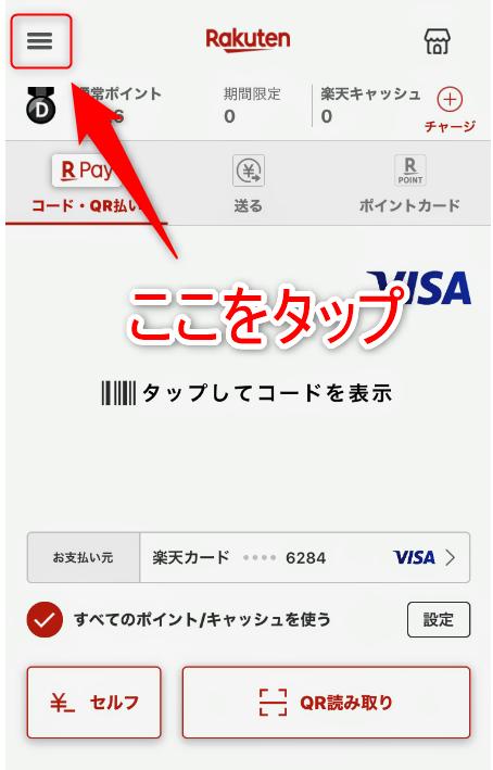 ①rakuten-pay