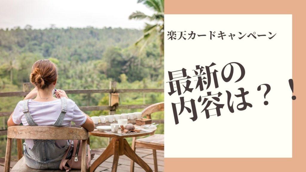 楽天カード最新版キャンペーン内容