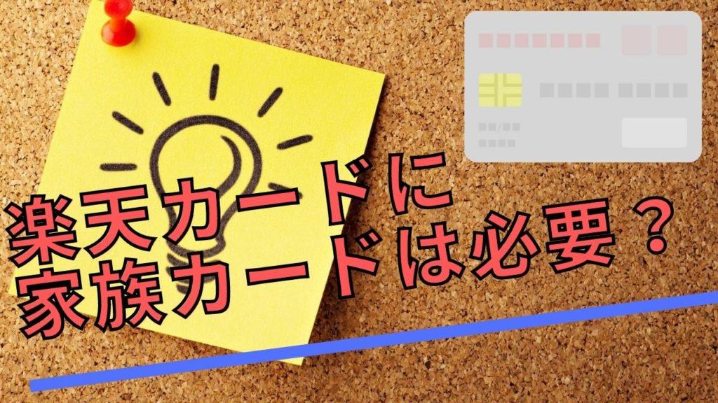 【必見】楽天カードで家族カードは必要?!お得に作る方法。