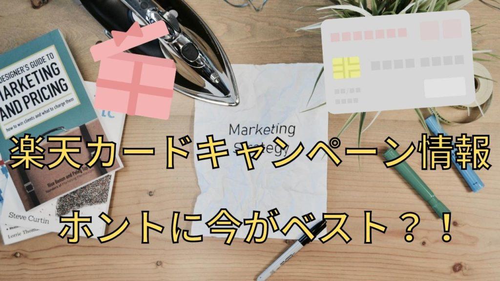 【2020年8月】楽天カードのキャンペーン情報!本当に今入会がベスト?