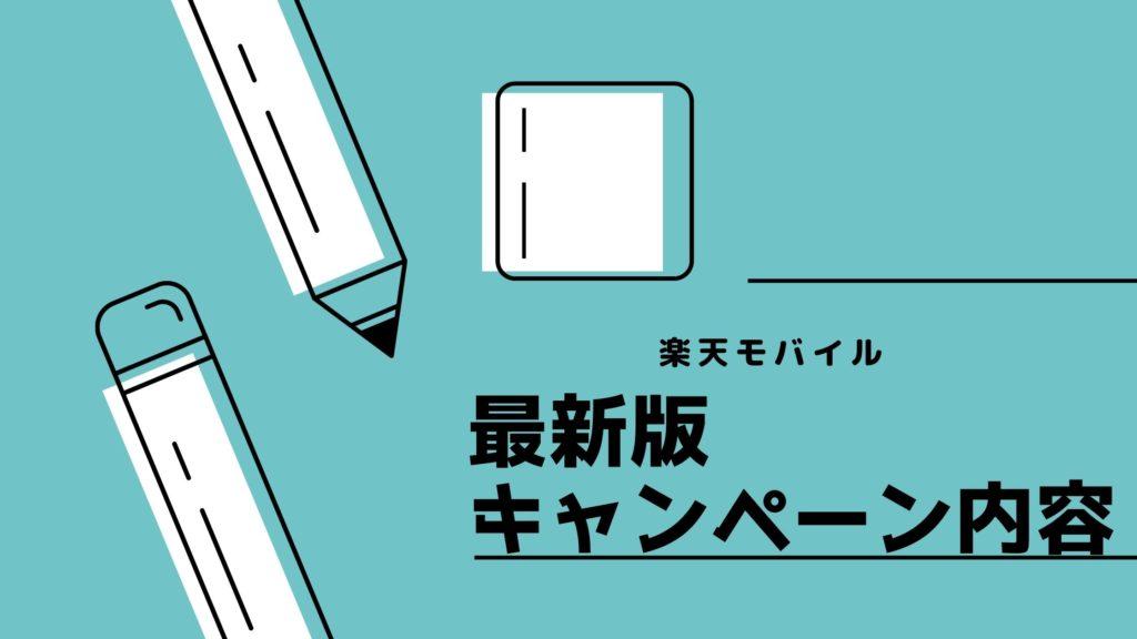 楽天モバイル最新版キャンペーン内容