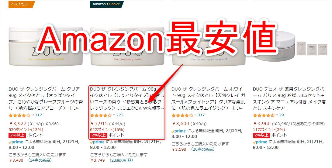 DUOクレンジングバーム Amazon最安値
